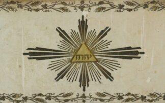 Jewish textile